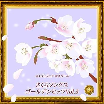 さくらソングス ゴールデンヒッツ Vol.3(オルゴールミュージック)