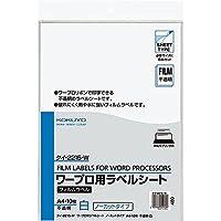 コクヨ コピー用紙 ワープロ用フィルムラベル A4 不透明 白 10枚 タイ-2215-W