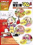 てきぱき家計簿マム 4