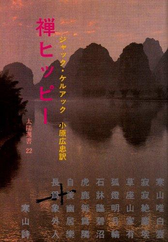 禅ヒッピー (太陽選書 22)