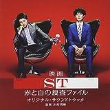 映画「ST 赤と白の捜査ファイル」 オリジナル・サウンドトラック(仮) image