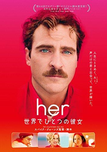 【第25位(同率)】『her/世界でひとつの彼女』