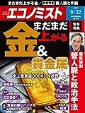 週刊エコノミスト 2020年09月22日号 [雑誌]