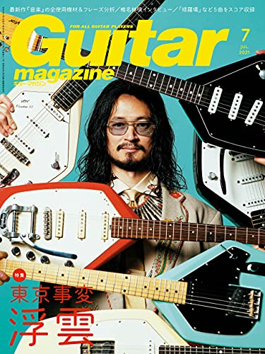 ギター・マガジン 2021年7月号