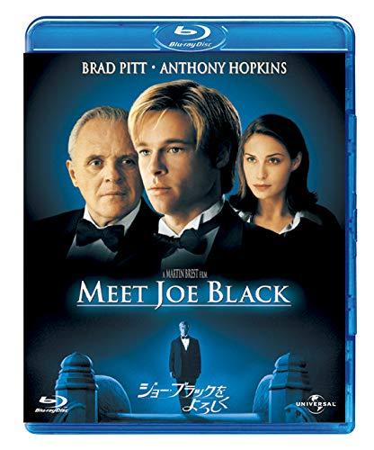 ジョー・ブラックをよろしく [Blu-ray] - ブラッド・ピット, アンソニー・ホプキンス, クレア・フォーラニ, マーティン・ブレスト