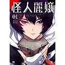 怪人麗嬢 1巻 (デジタル版ガンガンコミックスJOKER)