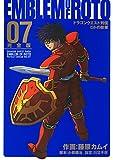 ドラゴンクエスト列伝 ロトの紋章 完全版 7巻 (デジタル版ヤングガンガンコミックスデラックス)