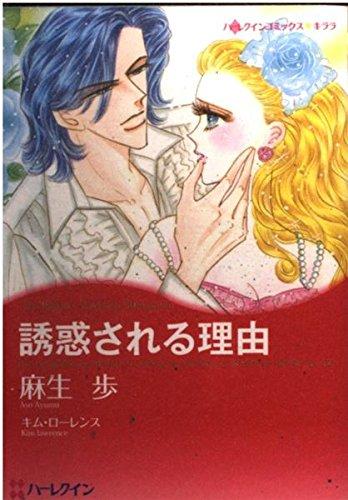 誘惑される理由 (ハーレクインコミックス・キララ)の詳細を見る