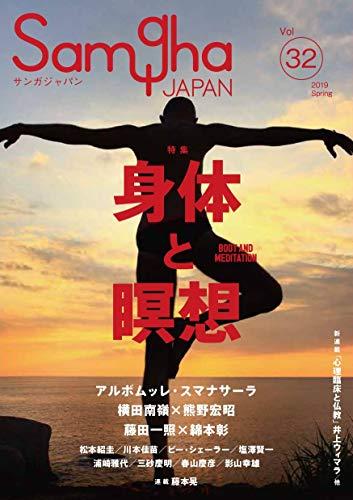 身体と瞑想 (サンガジャパンVol.32)