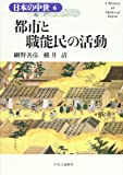 日本の中世 (6)