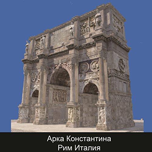 Arch of Constantine Rome Italy (RUS) copertina