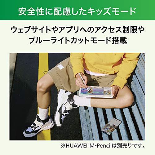HUAWEI(ファーウェイ)『MatePadLTEモデル』