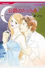 公爵のたくらみ (ハーレクインコミックス) Kindle版