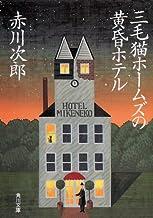 表紙: 三毛猫ホームズの黄昏ホテル 「三毛猫ホームズ」シリーズ (角川文庫) | 赤川 次郎