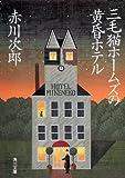 三毛猫ホームズの黄昏ホテル 「三毛猫ホームズ」シリーズ (角川文庫)