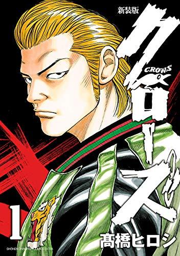 新装版 クローズ 1 (少年チャンピオン・コミックス エクストラ)
