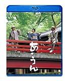 あ・うん[Blu-ray/ブルーレイ]