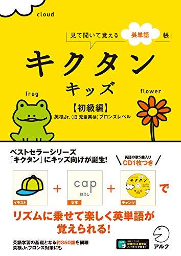 [音声DL付]キクタンキッズ【初級編】 キクタンキッズシリーズ