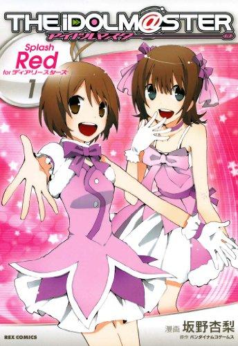 アイドルマスター Splash Red for ディアリースターズ: 1 (REXコミックス)