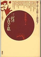 三代の天皇と私 (もんじゅ選書 (9))