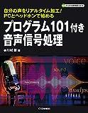 プログラム101付き 音声信号処理 (ディジタル信号処理シリーズ)