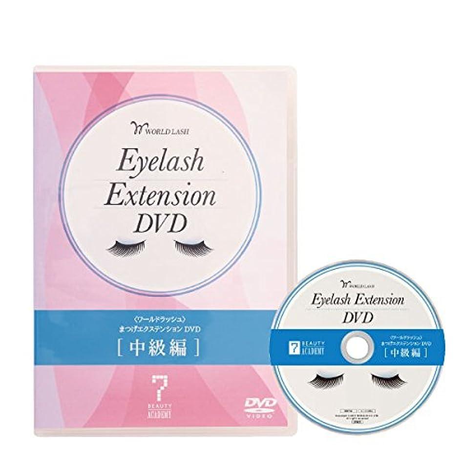 協力する役職ソフトウェア< WORLD LASH > まつげエクステンション DVD (中級編) [ 教材 テキスト DVD まつげエクステ まつ毛エクステ まつエク マツエク サロン用 ]