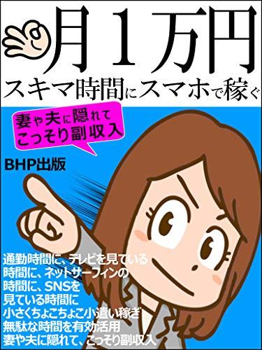 月1万円: スキマ時間にスマホで稼ぐ