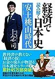 経済で読み解く日本史2 安土桃山時代