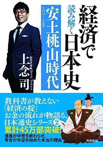 経済で読み解く日本史2 安土桃山時代の詳細を見る