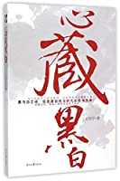 Black and White in Deep Heart (Chinese Edition)