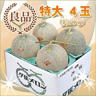 夕張メロン 北海道産 共撰 メロン 良品特大(約2.0kg) 4玉1箱