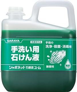 シャボネット石鹸液ユ・ム 5Kg