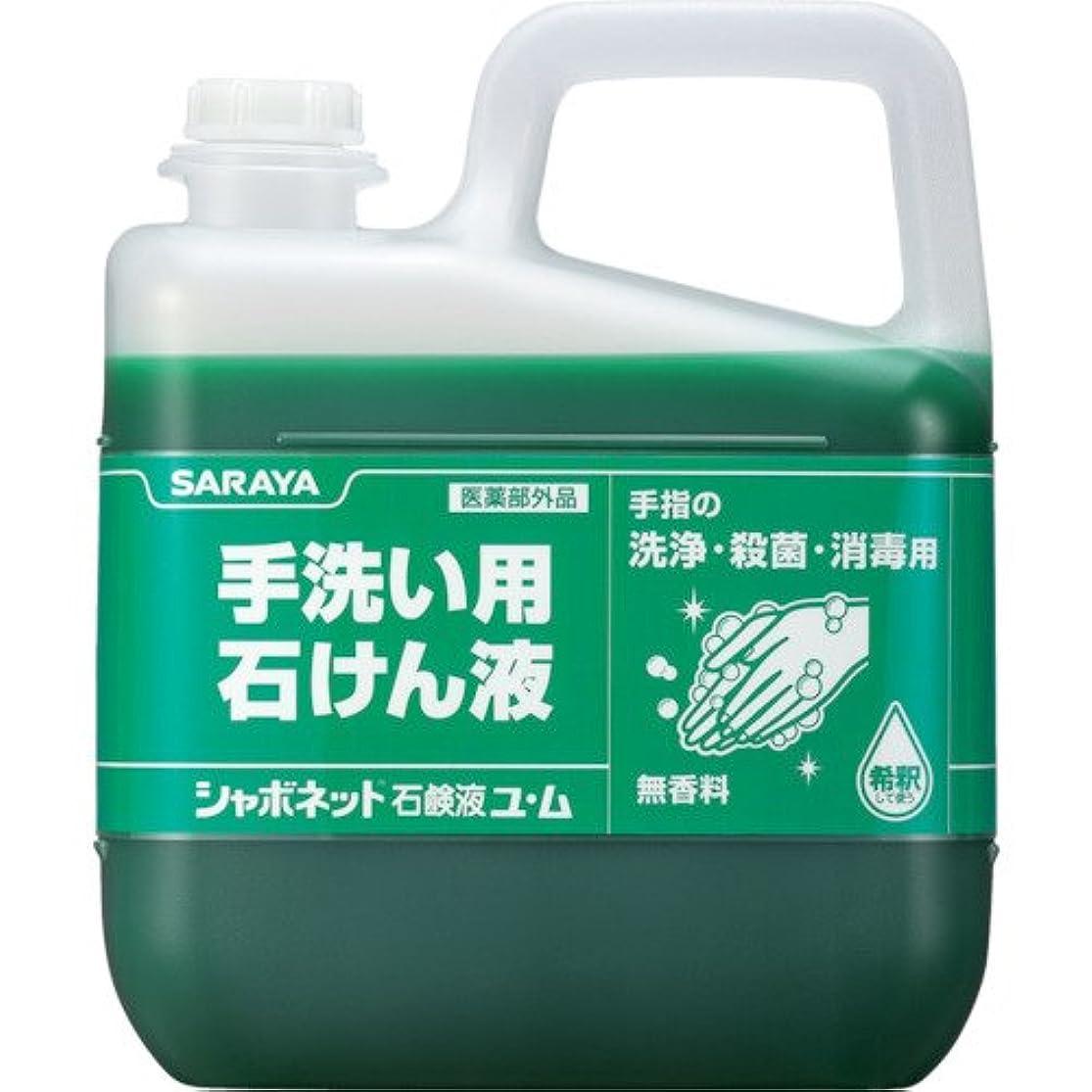 放牧する高価な郵便物サラヤ ハンドソープ シャボネット石鹸液ユ?ム 5kg