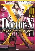 【TVドラマ・ノベライズ】Doctor-X 外科医・大門未知子III 後編 (宝島社文庫)
