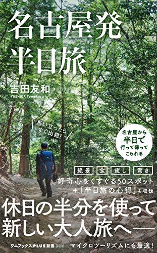 名古屋発 半日旅 (ワニブックスPLUS新書)