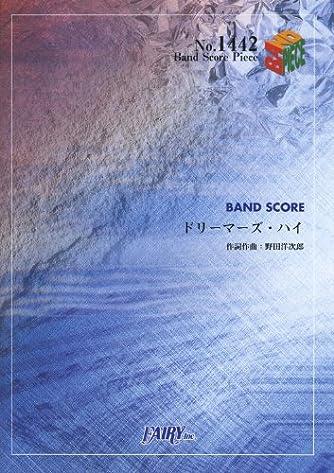 バンドスコアピースBP1442 ドリーマーズ・ハイ / RADWIMPS (BAND SCORE PIECE)