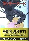 ラッキー・カード (ハヤカワ文庫JA)