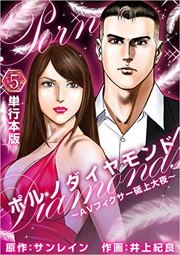ポルノダイヤモンド~AVフィクサー砥上大夜~ 5巻 (まんが王国コミックス)