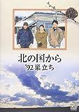 北の国から'92巣立ち[DVD]
