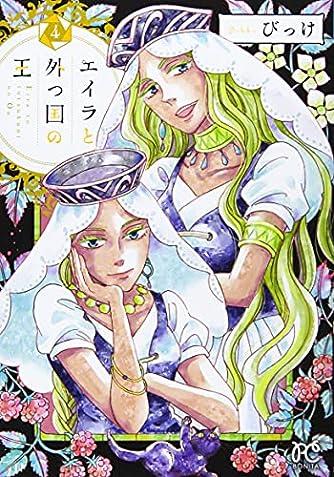エイラと外つ国の王 4 (4) (ボニータコミックス)