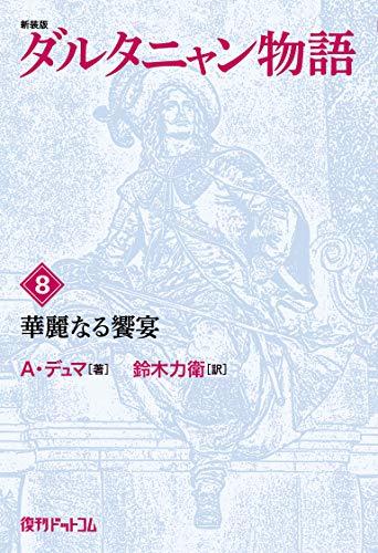 ダルタニャン物語〈第8巻〉華麗なる饗宴 (fukkan.com)