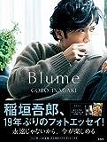 稲垣吾郎『Blume』 - 稲垣 吾郎