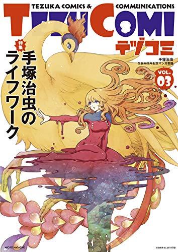 テヅコミ Vol.3