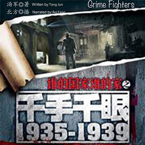 千手千眼 - 千手千眼 [Grime Fighters] audiobook cover art