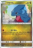 ポケモンカードゲームSM/フカマル(HP:50)(C)/ウルトラムーン