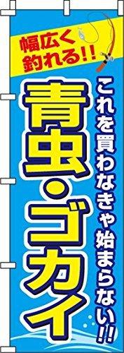 のぼり青虫・ゴカイ0130343IN