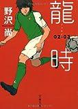 龍時 02-03 (文春文庫)