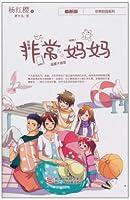 杨红樱非常校园系列 最新版:非常妈妈