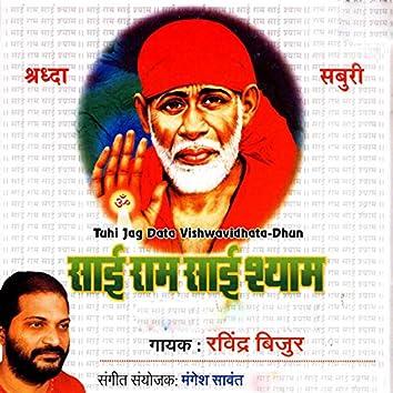 """Tuhi Jag Data Vishwavidhata (Dhun) (From """"Sai Ram Sai Shyam"""")"""
