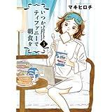 いつかティファニーで朝食を 3巻 (バンチコミックス)